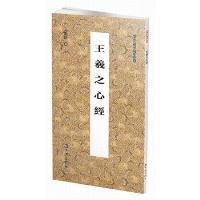 王羲之心经 房弘毅 新时代出版社 9787504219978