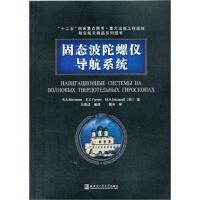 固态波陀螺仪的导航系统 马菊红译,哈尔滨工业大学出版社,9787560340388