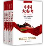 中国领导智库丛书套装(全4册)