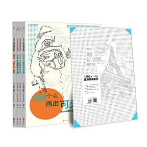 1000个点连点成画系列(套装共4册)