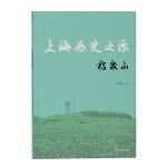 上海历史之源―福泉山