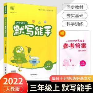 小学语文默写能手三年级上册语文人教部编版