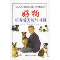 好狗培养爱犬的好习惯 9787110060865