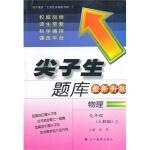 2014秋尖子生题库--九年级物理(人教版) 徐烨,宁宣康
