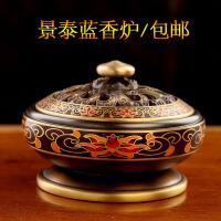 台湾纯铜珐琅彩檀香炉仿古盘香景泰蓝莲花熏香炉佛教佛堂用品