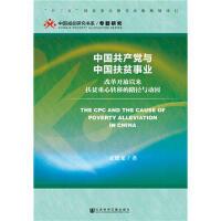 中国共产党与中国扶贫事业