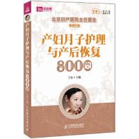 产妇月子护理与产后恢复800问 于松 9787115264565 人民邮电出版社