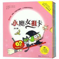 【全新直发】小魔女祖卡(共6册) 世界图书出版公司