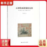 元初绘画新貌的先锋:钱选绘画问题再考 李永强 9787547917350 上海书画出版社