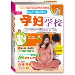 孕妇学校(孕前、胎教、孕期、产后…全程护驾你的孕期生活。)