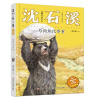 动物小说大王沈石溪・注音读本:与狗熊比举重