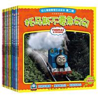 幼儿情绪管理互动读本 全套8册 托马斯不要坏脾气 高情商儿童书籍小火车托马斯和朋友3-6岁启蒙认知故事书 儿童趣味绘本