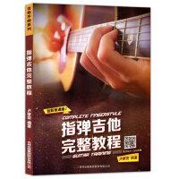 正版保证 指弹吉他完整教程 扫码视频教学 卢家宏 2019年新版 木吉他独奏教学书籍 从基础到进阶吉他演奏技术编曲手法