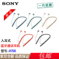 【支持礼品卡+包邮】索尼耳机 WI-H700 入耳式重低音无线蓝牙耳麦 手机通话耳机 多色可选