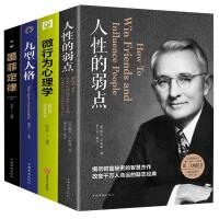 心理学书籍全4册 墨菲定律九型人格人性的弱点微行为心理学 人际交往心理学入门基础书籍与人相处社交心理学正版书籍