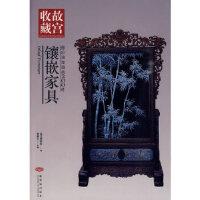 你应该知道的200件镶嵌家具 胡德生 紫禁城出版社 9787800479021