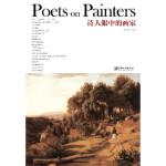 诗人眼中的画家 马永波 9787548031192 江西美术出版社
