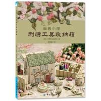 田园小屋刺绣工具收纳箱(澳)皮尔斯,郑英波9787518013487中国纺织出版社