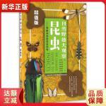 自然野趣大观察 昆虫(超值版) 张永仁 福建科技出版社9787533550783【新华书店 正版全新】