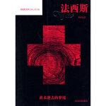 :尚未逝去的梦魇 郑寅达 9787532620654 上海辞书出版社