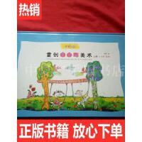 [二手旧书9成新]童创自由鸟美术(5-6岁适用) 上册 精装 /晓芙 ?