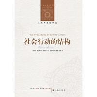 人文与社会译丛:社会行动的结构