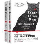 爱伦・坡暗黑故事全集(上下册)套装( 赠畅销悬疑小说《血夜爱上猫》、《幽灵旗》等任意一本,随机派送,惊喜不断)