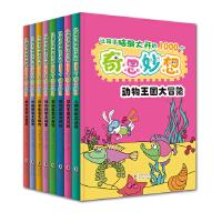 让孩子脑洞大开的1000个奇思妙想(套装8册)