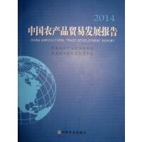 中国农产品贸易发展报告2014