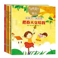[年后发货]C 中国最美的童诗系列精选 雪野/主编套装6册 夏天的水果梦 星期天山就长高了给孩子读的诗启蒙书 小学生课