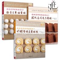 3本 稻田老师的烘焙笔记-1曲奇与黄油蛋糕+2奶酪蛋糕与蛋糕卷+戚风巧克力蛋糕 烘焙书籍 烤箱食谱 配方和制作方法 基