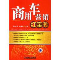 商用车营销红宝书 9787111262695 赵旭日,刘春迎 机械工业出版社