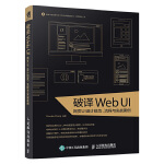 全新正版破译WebUI网页UI设计规范流程与实战案例 赠PSD源文件和效果文件 UI设计书籍 UI设计教材 网页设计