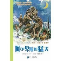 【新书店正品包邮】动物小说阿尔卑斯的猛犬 椋鸠十 21世纪出版社 9787539150666