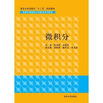 【二手旧书8成新】微积分 张海燕、赵翠萍、 徐利艳、崔军文、朱文新 清华大学