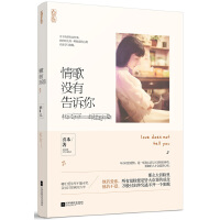 【二手书9成新】情歌没有告诉你 喜禾 9787539984551 江苏文艺出版社