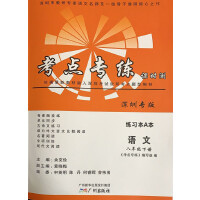2020年春 考点专练语文八年级下册 深圳专版 附答案 现货 9787546226453