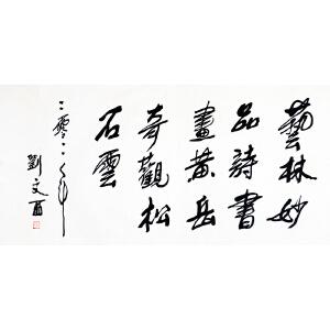 刘文西《艺林妙品》当代著名书画家