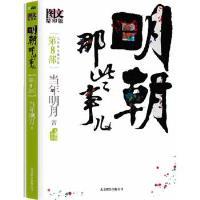 明朝那些事儿8 图文精印版 当年明月 北京联合出版公司 9787550203297