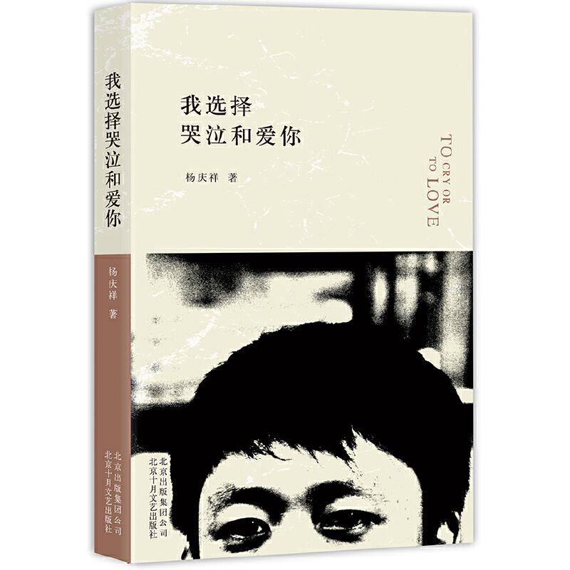 我选择哭泣和爱你 杨庆祥十年诗歌精选;新伤痕诗歌代表作;一个时代的爱与哭。