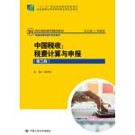 中国税收:税费计算与申报(第三版)(21世纪高职高专精品教材・新税制纳税操作实务系列)