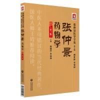 张仲景药物学(第3版)(张仲景医学全集)