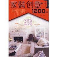 【正版二手9成新】家装创意1200例(精华版) 刘宏