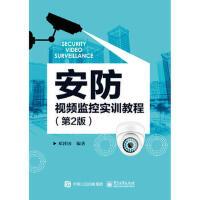 安防视频监控实训教程(第2版)