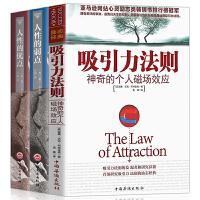 3册 人性的弱点卡耐基 人性的优点吸引力法则书 成功励志心灵鸡汤自我实现人际交往马云成功学青春励志人生哲理心理学书籍
