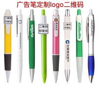 定制 100支定做按动广告笔定制logo圆珠笔批发按压式油笔定制二维码印