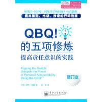 【正版现货】QBQ!的五项修炼:提高责任意识的实践(修订本) (美)米勒,富强 9787121149429 电子工业出