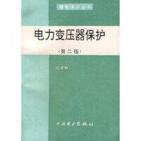 【正版现货】电力变压器保护(第二版) 陈曾田 9787801254122 中国电力出版社
