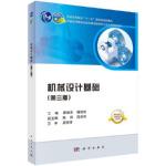 机械设计基础(第三版) 陈晓南,杨培林 科学出版社 9787030579157