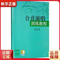 合音演唱训练教程 附MP3一张 梁古驰 上海音乐出版社